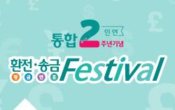 [통합2주년 기념] 황금연휴 환전·송금 Festival 썸네일 이미지