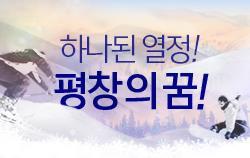 평창동계올림픽 기념 대손님 이벤트(시즌 2) 썸네일 이미지