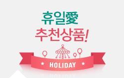 휴일愛~ 금리UP! 한시 지원 이벤트 썸네일 이미지