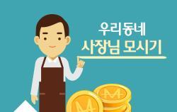 『2018년 새봄맞이 우리동네 사장님 모시기』 하나머니 이벤트 썸네일 이미지