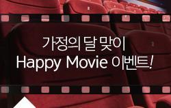 휴일愛 상품 가입하고 영화보러 가즈아! 썸네일 이미지
