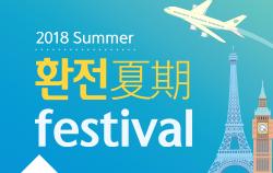 2018 썸머! 환전夏期 festival 이벤트 썸네일 이미지