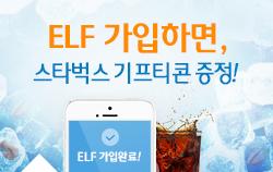 지금 ELF 만나면, 시원한 얼음커피 한 잔이 썸네일 이미지