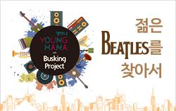 """버스킹 공연자 상시 공개모집 """"젊은 비틀즈를 찾아서_시즌1"""" 썸네일 이미지"""