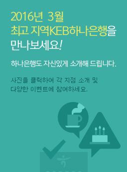 3월 최고지역 KEB하나은행을 만나보세요!